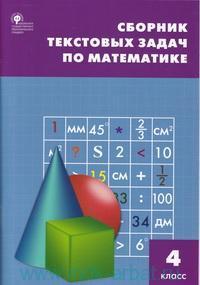 Сборник текстовых задач по математике : 4-й класс (соответствует ФГОС)