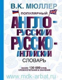 Популярный англо-русский. Русско-английский словарь : около 130 000 слов, словосочетаний и значений