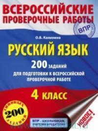 Русский язык : 200 заданий для подготовки к Всероссийской проверочной работе : 4-й класс