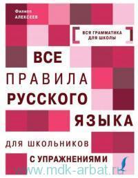 Все правила русского языка с упражнениями = Все правила русского языка для школьников с упражнениями