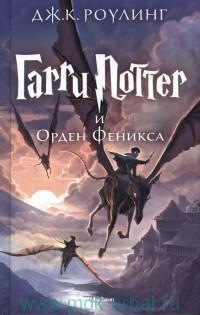 Гарри Поттер и Орден Феникса : роман