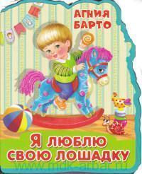 Я люблю свою лошадку : стихи из цикла «Игрушки» : для детей до 3 лет