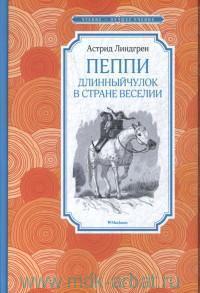 Пеппи Длинныйчулок в стране Веселии : повесть-сказка