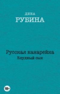 Русская канарейка. Блудный сын : роман