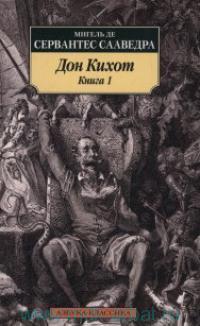 Дон Кихот : роман : в 2 кн.