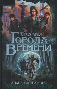 Сказки Города Времени : роман