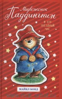Медвежонок Паддингтон и его звездный час : повести