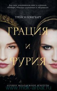 Грация и фурия : роман