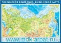 Российская Федерация. Физическая карта (Крым в составе России) : М 1:9 500 000 : артикул Кр91п