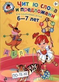Читаю слова и предложения : для одаренных детей 6-7 лет