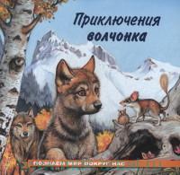 Приключения волчонка