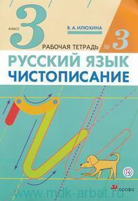 Русский язык. Чистописание : 3-й класс : рабочая тетрадь №3 (ФГОС)