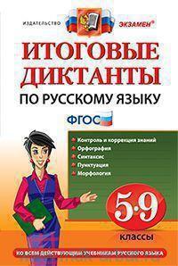 Итоговые диктанты по русскому языку : 5-9-й классы : ко всем действующим учебникам русского языка (ФГОС)