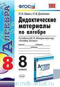 Дидактические материалы по алгебре : 8-й класс : к учебнику Ю. Н. Макарычева и др. «Алгебра. 8 класс» (ФГОС) (к новому учебнику)