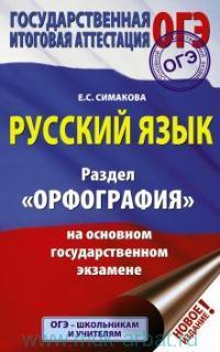 Русский язык : раздел «Орфография» на основном государственном экзамене