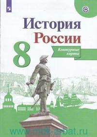 История России : 8-й класс : контурные карты (И-КС. ФГОС)