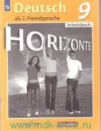 Немецкий язык : второй иностранный язык : 9-й класс : рабочая тетрадь : учебное пособие для общеобразовательных организаций = Horizonte : Deutsch 9 : als 2. Fremdsprache : Arbeitsbuch (ФГОС)