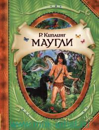 Маугли : сказочная повесть