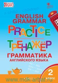 Тренажер : Грамматика английского языка : 2-й класс (соответствует ФГОС)