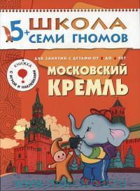 Московский Кремль : для занятий с детьми от 5 до 6 лет : 6-й год : книжка с игрой и наклейками