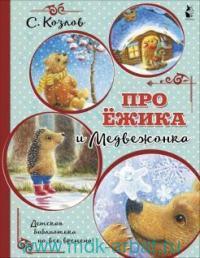 Про Ёжика и Медвежонка : рассказы