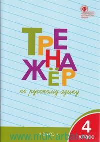 Тренажер по русскому языку : 4-й класс (соответствует ФГОС)