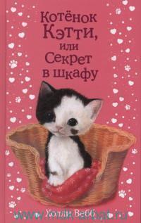 Котёнок Кэтти, или Секрет в шкафу : повесть