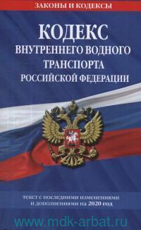 Кодекс внутреннего водного транспорта Российской Федерации : текст с последними изменениями и дополнениями на 2020 год
