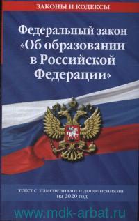 Об образовании : Закон Российской Федерации : текст с изменениями и дополнениями на 2020 год