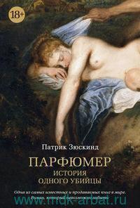 Парфюмер : История одного убийцы : роман