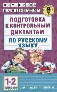 Подготовка к контрольным диктантам по русскому языку : 1-2-й классы