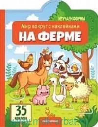 На ферме : книжка с наклейками