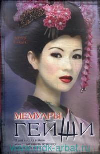 Мемуары гейши : роман