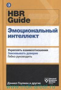 HBR Guide. Эмоциональный интеллект (Гарвард бизнес ревью гайд. Эмоциональный интеллект)