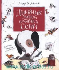 Дневник умной собачки Сони