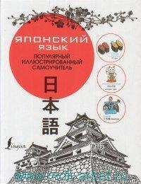 Японский язык. Популярный иллюстрированный самоучитель. Русско-японский