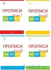 Прописи : 1-й класс : в 4 ч. : к учебнику «Азбука» (соответствует ФГОС)