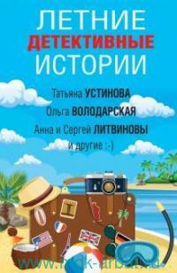 Летние детективные истории : сборник рассказов