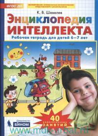 Энциклопедия интеллекта : рабочая тетрадь для детей 6-7 лет (соответствует ФГОС ДО)
