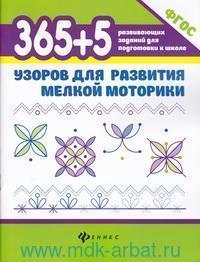 365+5 узоров для развития мелкой моторики (ФГОС)