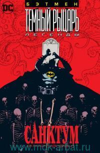 Бэтмен : Темный рыцарь. Легенда : Санктум : комикс