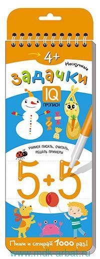 Нескучные задачки :  учимся писать, считать, решать примеры :  пиши и стирай 1000 раз : для детей от 4 лет
