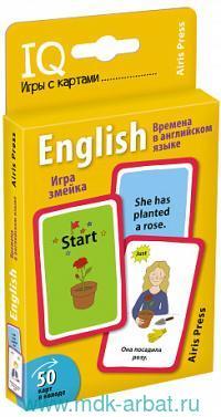 English. Времена в английском языке. Игра змейка : 50 карт : для детей от 7 лет