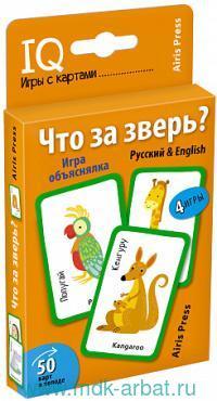 Что за зверь? Игра объяснялка : для детей от 5 лет : 50 карт