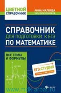 Справочник для подготовки к ЕГЭ по математике : все темы и формулы