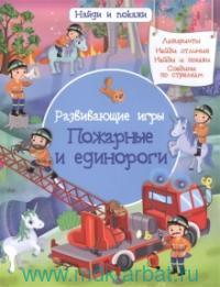Развивающие игры : Пожарные и единороги