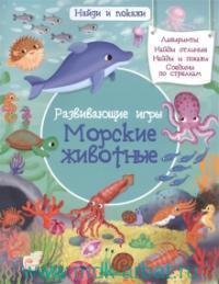 Развивающие игры. Морские животные