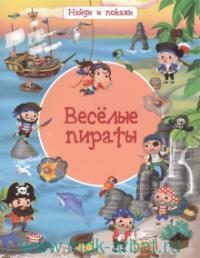 Весёлые пираты