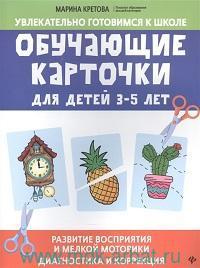 Обучающие карточки для детей 3-5 лет : развитие восприятия и мелкой моторики : диагностика и коррекция