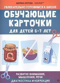 Обучающие карточки для детей 6-7 лет : развитие внимания, мышления, речи : диагностическа и коррекция